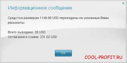 payment2_cool_profit_ru