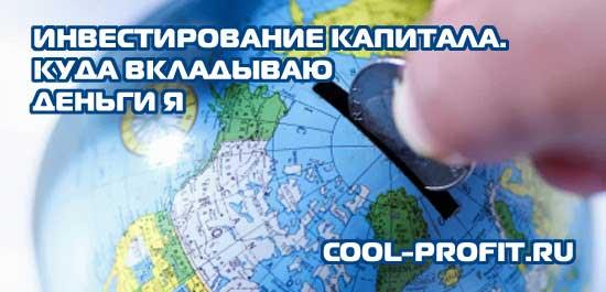 инвестирование капитала куда вкладываю деньги я cool-profit.ru