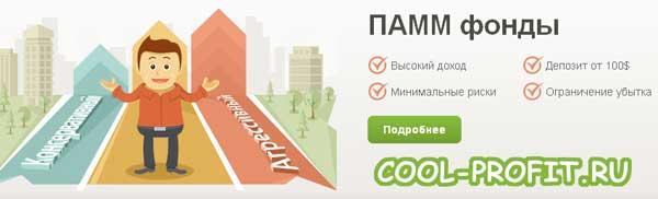 pamm_cool-profit_ru