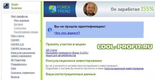 личный кабинет fx-trend cool-profit.ru