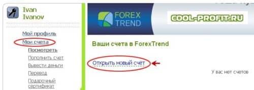 открытие счета в форекс тренд cool-profit.ru