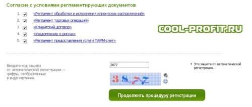 согласие с условиями регламентирующих документов forex trend cool-profit.ru