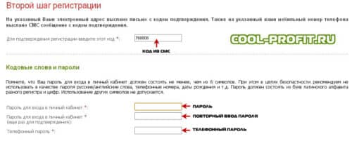 второй шаг для регистрации форекс тренд cool-profit.ru