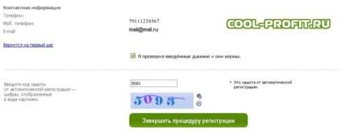 второй шаг для регистрации2 форекс тренд cool-profit.ru