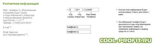 заполнение контактной информации forex-trend cool-profit.ru