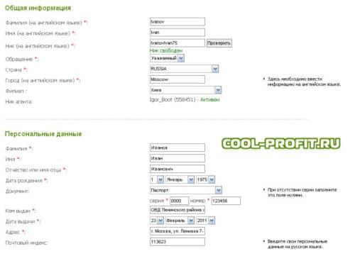 заполненная форма при регистрации на forex-trend cool-profit.ru