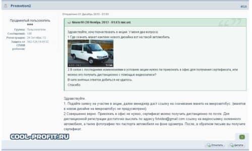 Получение сертификата дистанционно для участия в автоакции форекс-тренд