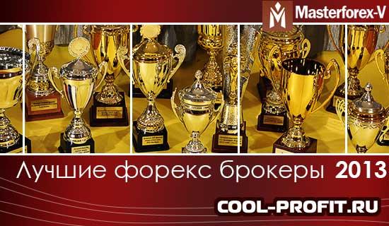 лучшие форекс брокеры мира 2013 cool-profit.ru
