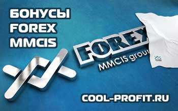 Приятные бонусы при инвестировании в FOREX MMCIS