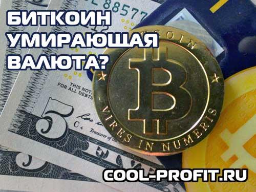 биткоин умирающая валюта cool-profit.ru