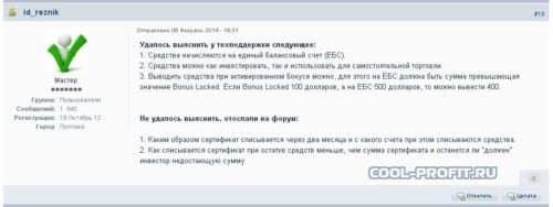как пользоваться сертификатом форекс тренд cool-profit.ru