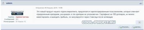 критерии отбора пользователей для вручения сертификата forex-trend cool-profit.ru