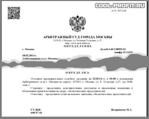 определение арбитражного суда по компании gamma для cool-profit.ru
