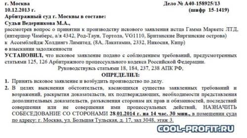 определение о принятии искового заявления gamma-ic на сайте cool-profit.ru