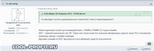 отличие единого балансового счета от инвестиционного forex trend cool-profit.ru