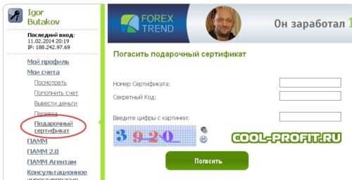 погашение подарочного сертификата форекс тренд cool-profit.ru
