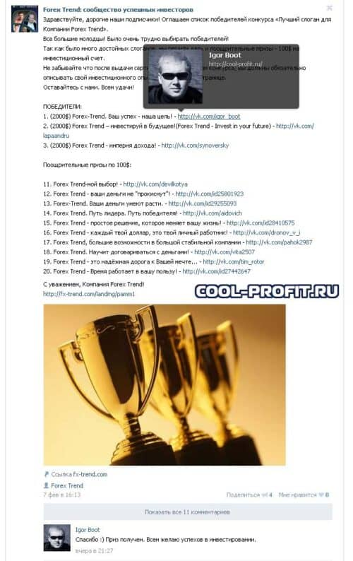 скриншот объявления вконтакте о победе в конкурсе от форекс-тренд cool-profit.ru