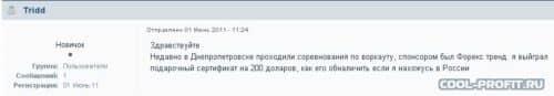 сообщение о получении сертификата форекс-тренд cool-profit.ru