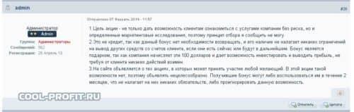 цели акции, подарочные сертификаты fx-trend cool-profit.ru