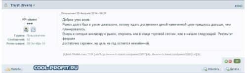 Комментарии Павла Сванцева (sven) о торговле в феврале cool-profit.ru