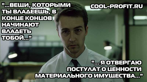 бойцовский клуб cool-profit.ru