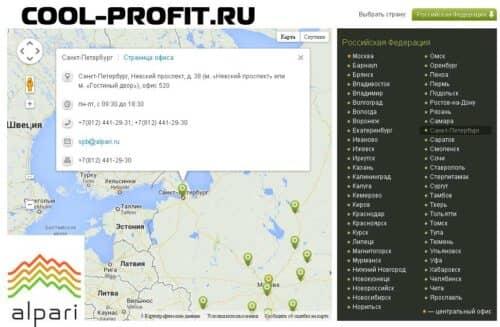 география альпари cool-profit.ru