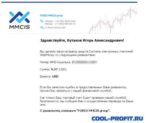 письмо об успешном выводе средств из forex mmcis cool-profit.ru