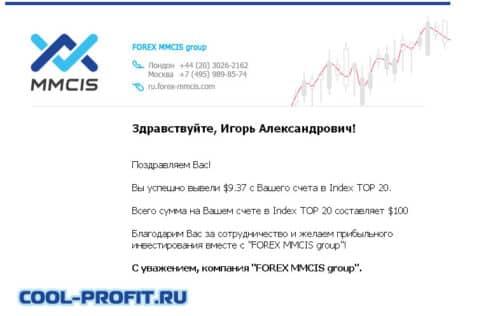 письмо об успешном выводе средств на основной счет forex mmcis cool-profit.ru