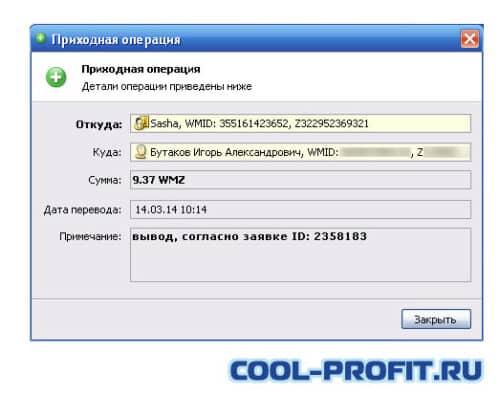 приходная операция webmoney от forex mmcis cool-profit.ru