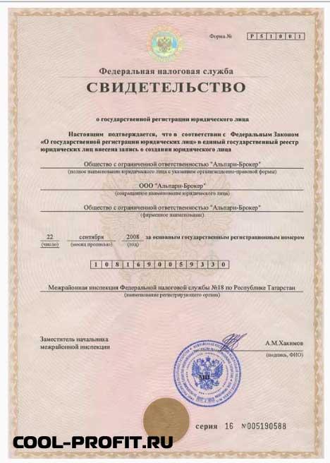 свидетельство о регистрации альпари cool-profit.ru