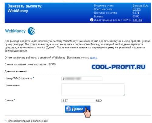заказать выплату webmoney для снятия денег с forex mmcis cool-profit.ru