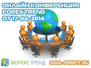 Онлайн конференция Forex Trend от 17-04-2014
