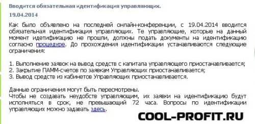 идентификация для управляющих cool-profit.ru