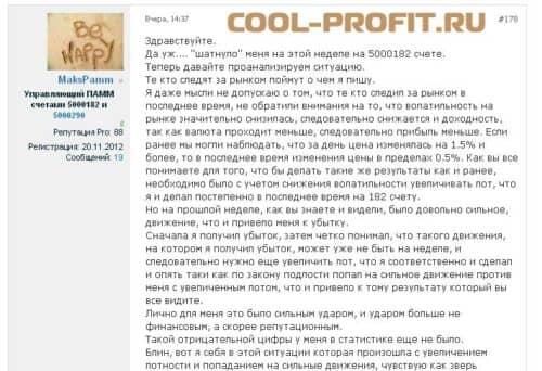 комментарий управляющего памм счетом Maksim cool-profit.ru 1