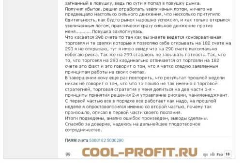 комментарий управляющего памм счетом Maksim cool-profit.ru 2