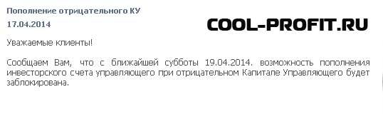 пополнение отрицательного КУ cool-profit.ru