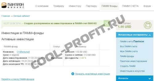 статистика доходности в режиме реального времени пантеон финанс cool-profit.ru