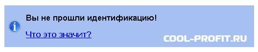 вы не прошли идентификацию forex trend cool-profit.ru