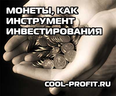 монеты, как инструмент инвестирования cool-profit.ru