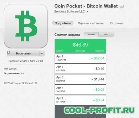 биткоин-кошелек-Coin-Pocket