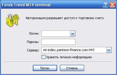 форма авторизации Meta Trader от Forex Trend для cool-profit.ru