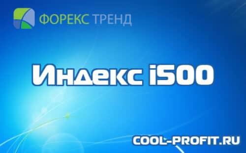 индекс i500 forex trend cool-profit.ru