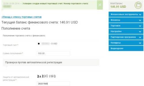 пополнение торгового счета в panteon finance для cool-profit.ru