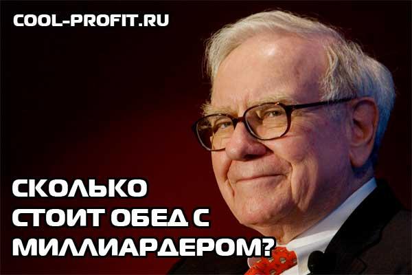 сколько стоит обед с миллиардером cool-profit.ru