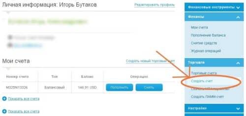 создание торгового счета в panteon finance для cool-profit.ru