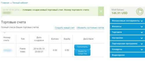 успешное создание торгового счета в panteon finance для cool-profit.ru