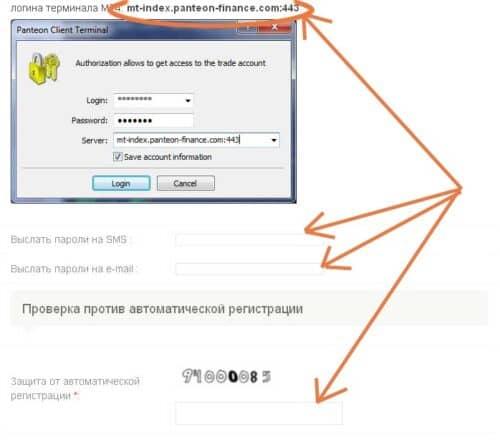 выбор пароля для создания торгового счета в panteon finance для cool-profit.ru