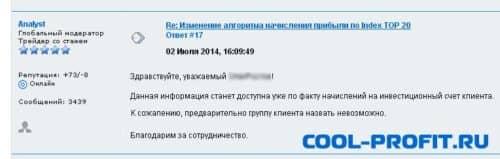 информация по группе клиента forex mmcis group изменение алгоритма начисления прибыли по Index Top 20 для cool-profit.ru