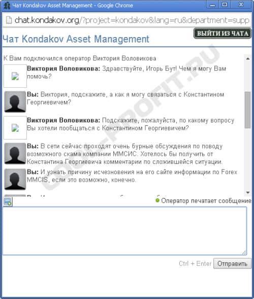 2 Беседа с представителем Константина Кондакова для cool-profit.ru