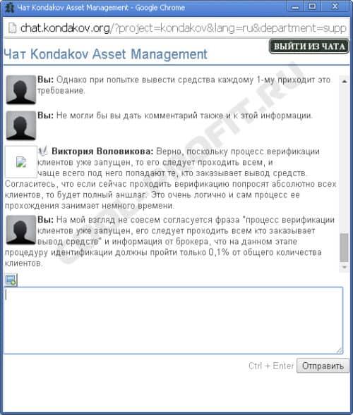 7 Беседа с представителем Константина Кондакова для cool-profit.ru